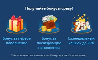 Не упустите возможность получить бонусный пакет на старте